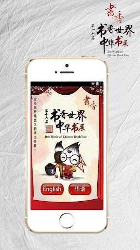 书香World of Chinese Book Fair