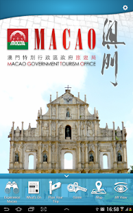 Experience Macao- screenshot thumbnail