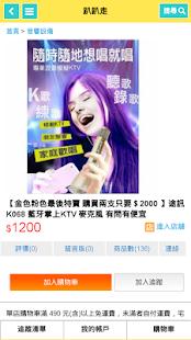 Download 趴趴走 For PC Windows and Mac apk screenshot 4