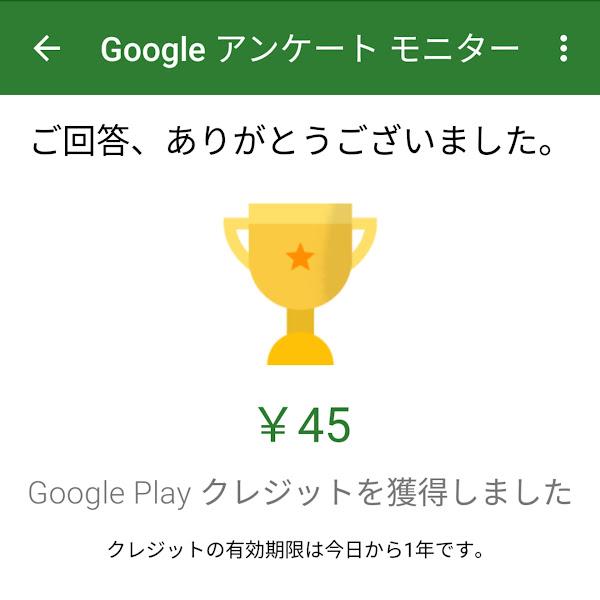 Google アンケート モニター