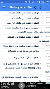 Job Vacancies In Iraq - náhled