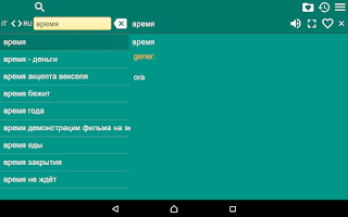 Screenshot of Russian Italian Dictionary Fre