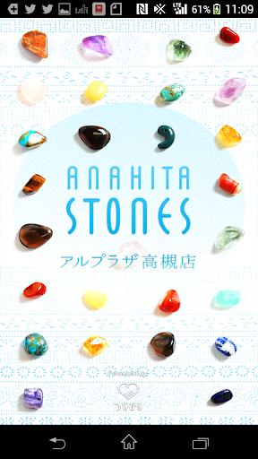 アナヒータストーンズ アルプラザ高槻店 公式アプリ
