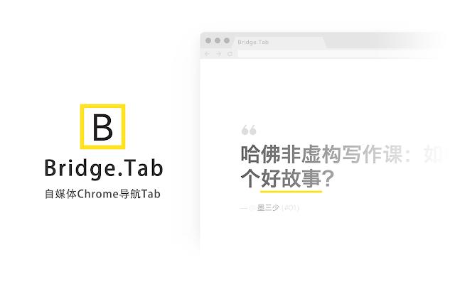 Bridge Tab Page