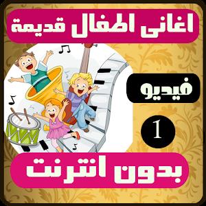 اغاني اطفال للنوم بدون انترنت