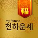 천하운세 (운세, 사주, 궁합) icon