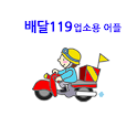 배달119(업소용) icon