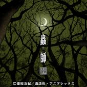ライブ壁紙 / 第2弾 「蟲師 続章」