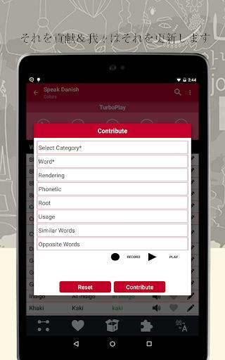 無料教育Appのデンマーク語を話します|記事Game