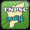 TNPSC Tamil  - TNFUSRC, RRB, TNTET Exam Free download