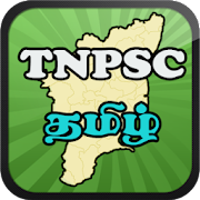 TNPSC GROUP 2, RRB - 2018 & TNTET Exam Free Q&A