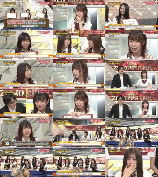(TV-Variety)(720p) SKE48 ZERO POSITION~チームスパルタ!能力別アンダーバトル~ SP 170603