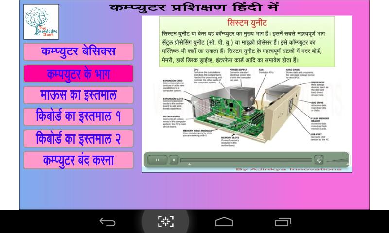 Basic Computer learn ~ tally seekhe tally learn in hindi