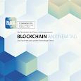 Blockchain 2016 icon