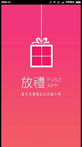 放禮Funz - 免費商品任你立即兌換