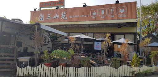 三山苑咖啡美食 仁武鳳仁店