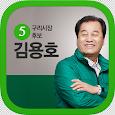 구리시장 후보 김용호 icon