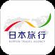 日本旅行 旅のプロがオススメ!国内/海外旅行情報 Android