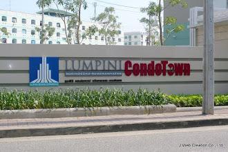 Photo: 「ルンピニーコンドータウン」と書かれています。