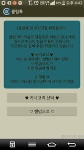 클럽톡:클럽마니아들의 자유로운 채팅,미팅 데이트 만남 screenshot 0