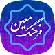 Download فرهنگ لغت معین For PC Windows and Mac