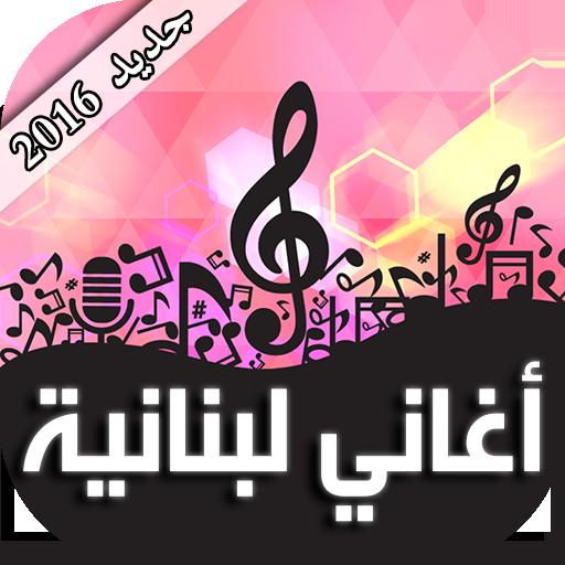 أغاني لبنانية 2016
