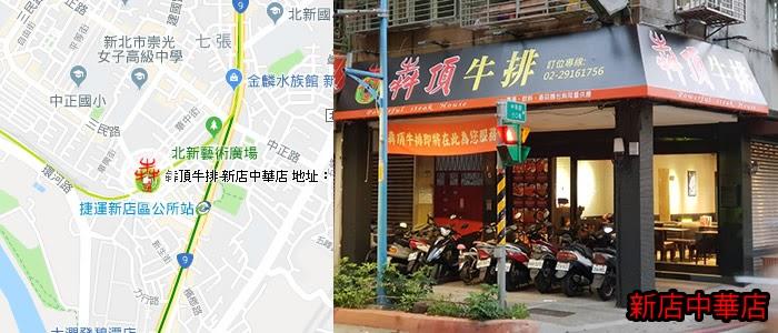 新店中華店面與地圖