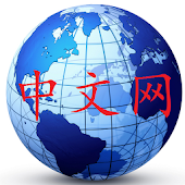 世界中文网集合 Chinese in the World