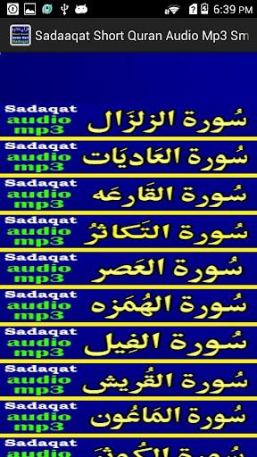 Sadaaqat Short Quran Audio Mp3