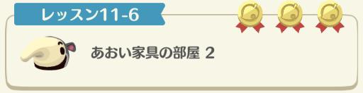 レッスン11-6