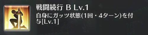 戦闘続行[B]