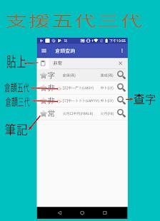 倉頡查詢-簡繁三代五代倉頡速成字典 - Apps on Google Play