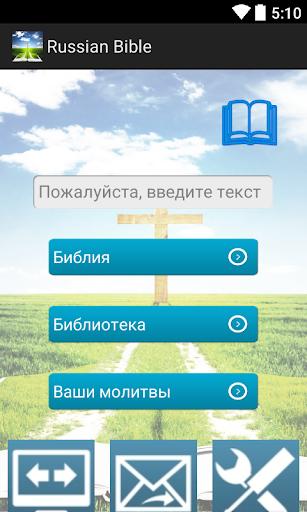 Библия Russian Bible