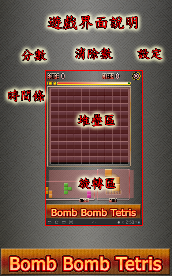 爆爆方塊 (Bomb Bomb Square)- screenshot
