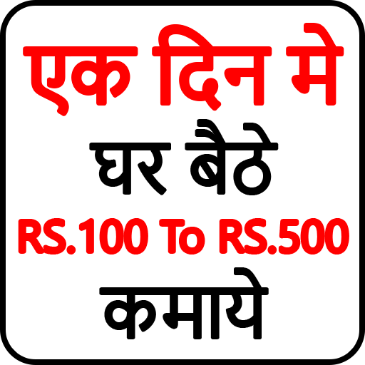 Earn cash up to rs.500
