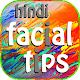 facial tips~facial step by step for PC-Windows 7,8,10 and Mac