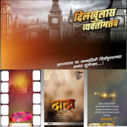 Marathi birthday banner [HD]