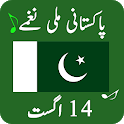 Milli Naghmay Pakistan Independence Day Songs 2019 icon