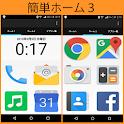 簡単ホーム3 Free icon