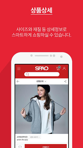 스파오 - Trends meet Basic screenshot