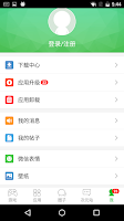 Screenshot of Tongbu Tui - Top App Market