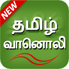 Tamil Fm Radio HD icon
