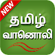 Tamil Fm Radio HD apk