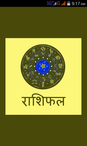 Rashiphal
