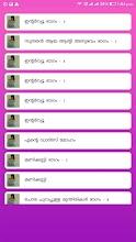 മല്ലു മലയാളം കമ്പി കഥകള് APK Download for Android