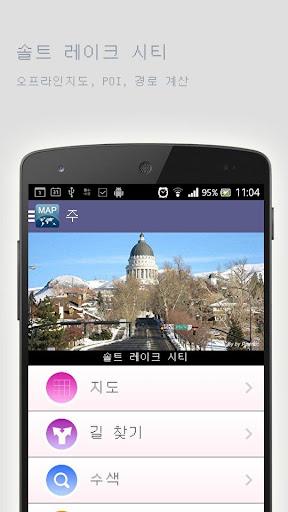 솔트 레이크 시티오프라인맵