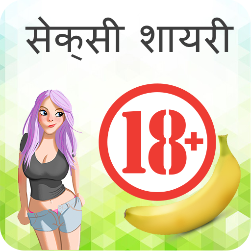 Hindi Adult Shayari