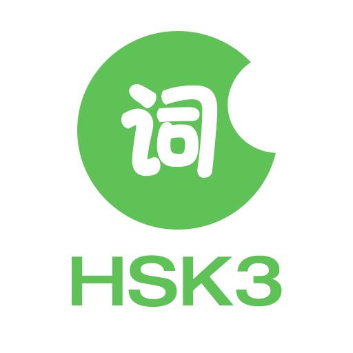 HSK3级词汇通关训练—汉语学习 教育 LOGO-玩APPs