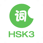 HSK Level 3 words-Hello Words