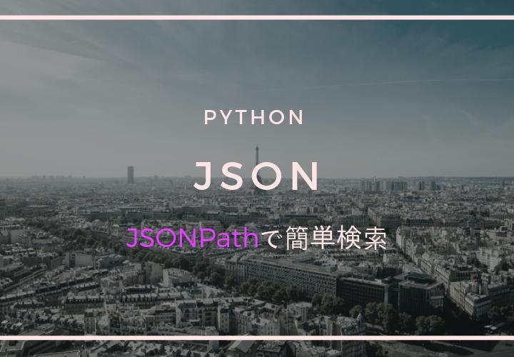 Python JSONPathで簡単検索